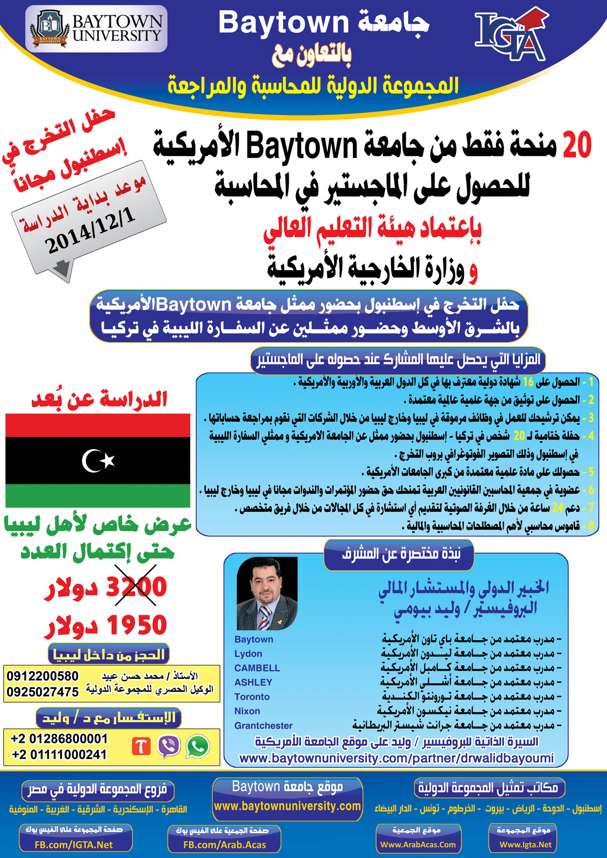 منحة Baytown University